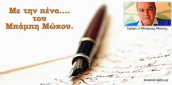 Τα γραφόμενα του Μπάμπη Κ. Μώκου...