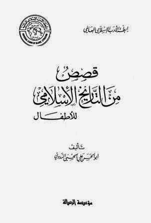 قصص من التاريخ الإسلامي للأطفال لـ أبو الحسن الندوي