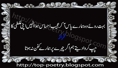 Faraz-Sad-Urdu-Poetry