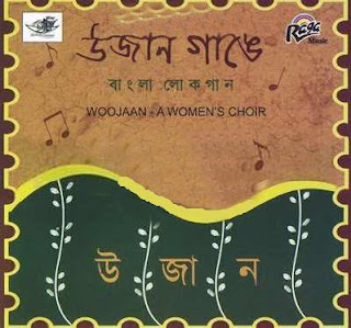 Woojaan Gange (Ujan Gange) By Woojaan {A Women Choir} Bangla Folk Song [Loko Geeti] Mp3 Free Download