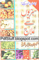 Sabziyon Se Ilaj by Hakeem Ibne Jalal Sialkoti