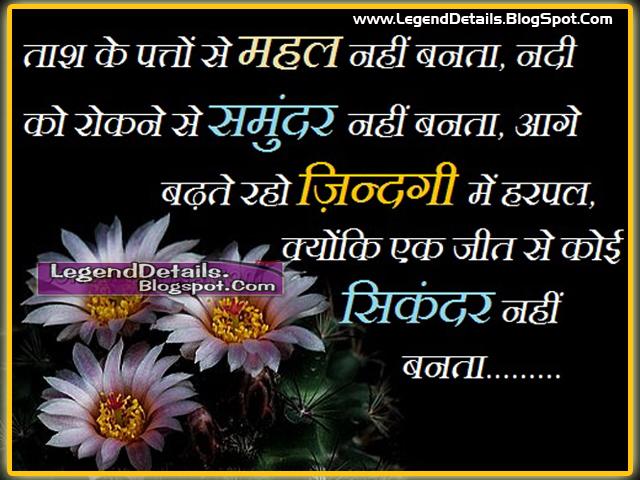 Best Hindi motivational Quotes Shayri  Legendary Quotes : Telugu Quotes  En...