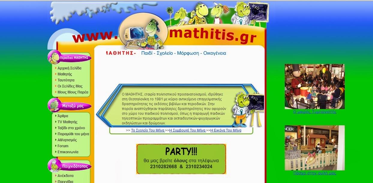 http://www.mathitis.gr/