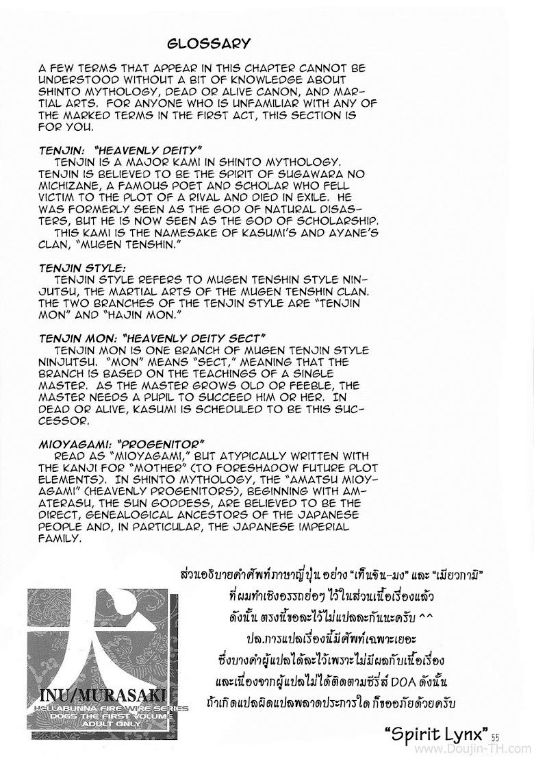 กฏนินจาอำมหิต พิชิตสวาท 2 จบ - หน้า 33