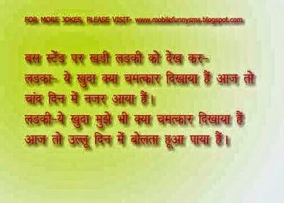 DOUBLE MEANING SMS IN HINDI