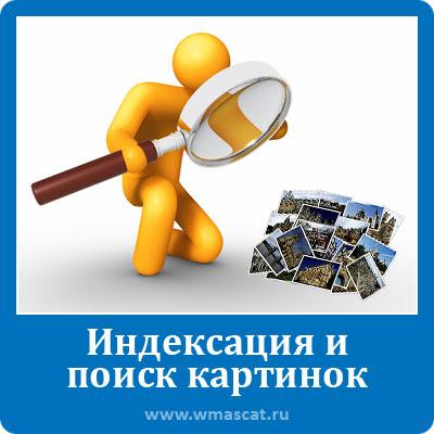 Индексация и поиск картинок