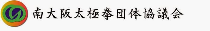 南大阪太極拳団体協議会