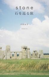 stone 石を巡る旅