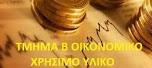TMHMATA - ΓΡΑΦΕΙΑ ΔΔΕ ΧΑΝΙΩΝ