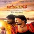 Vanmam Tamil Movie Review