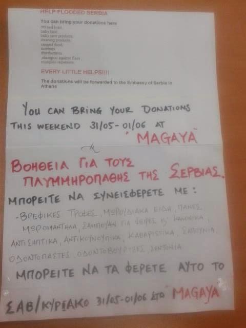 H Πάρος για τη Σερβία | Paros prikuplja pomoć za Srbiju Αρηις