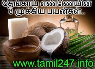 thengai ennai 8 mukkiya payangal, 8 important Coconut benefits
