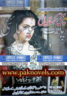 Free Download PDF Monthly Sachi Kahaniyan November 2015