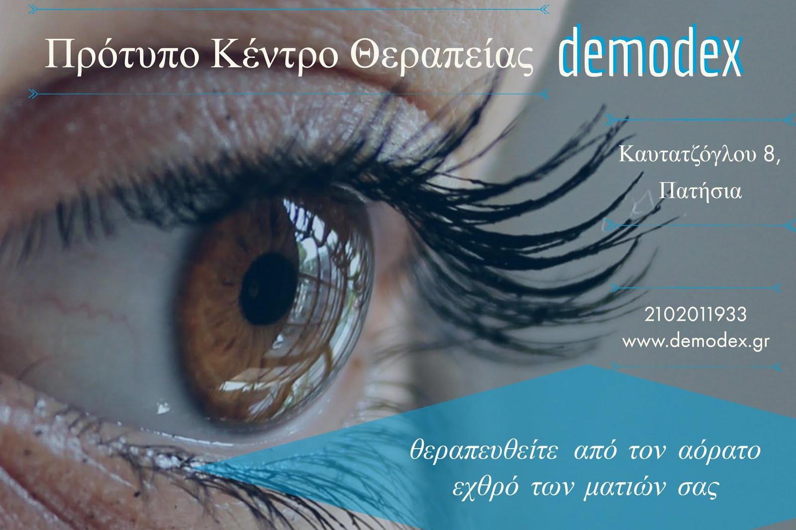 ΘΕΡΑΠΕΙΑ DEMODEX