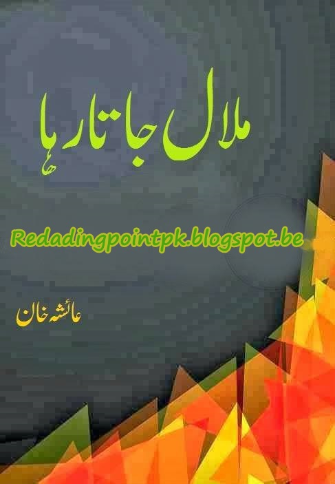 Malal Jata Raha novel by Ayesha Khan pdf.