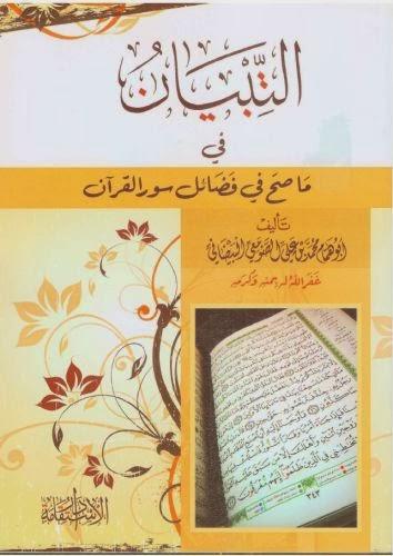 التبيان في ما صح في فضائل سور القرآن - محمد بن علي الصومعي البيضاني