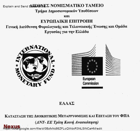 brussels group, φορου, Ασφαλιστικά, Ελλάδα - οικονομική επικαιρότητα,