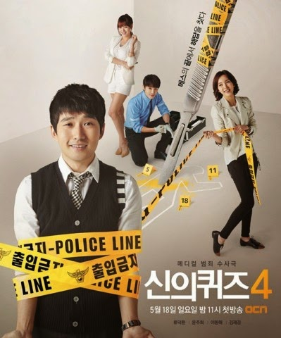 Drama Korea God's Quiz 4 (2014) Subtitle Indonesia