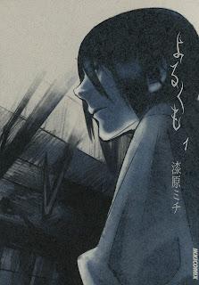 Yorukumo - よるくも