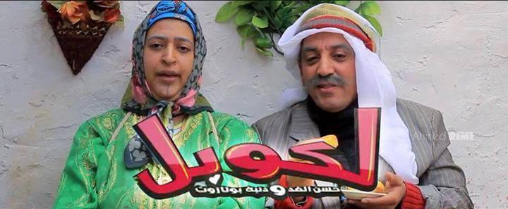 - الحلقة 5 L'Couple dounia boutazout et hassan el fed ep 5
