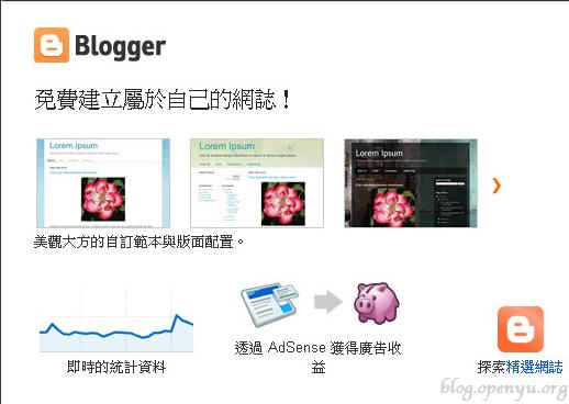 Blogger建立Blog部落格