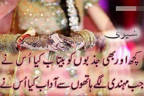Kuch aur bhi zajbon ko betaab kiya usne... - Sad Shayari | Urdu ...