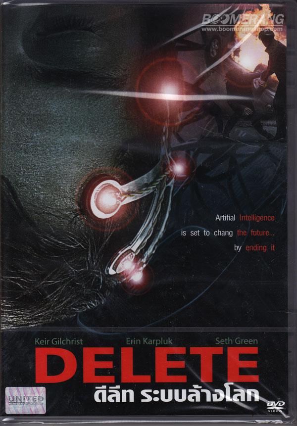 DELETE ดีลีท ระบบล้างโลก