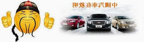Китайские автомобили в Тюмени
