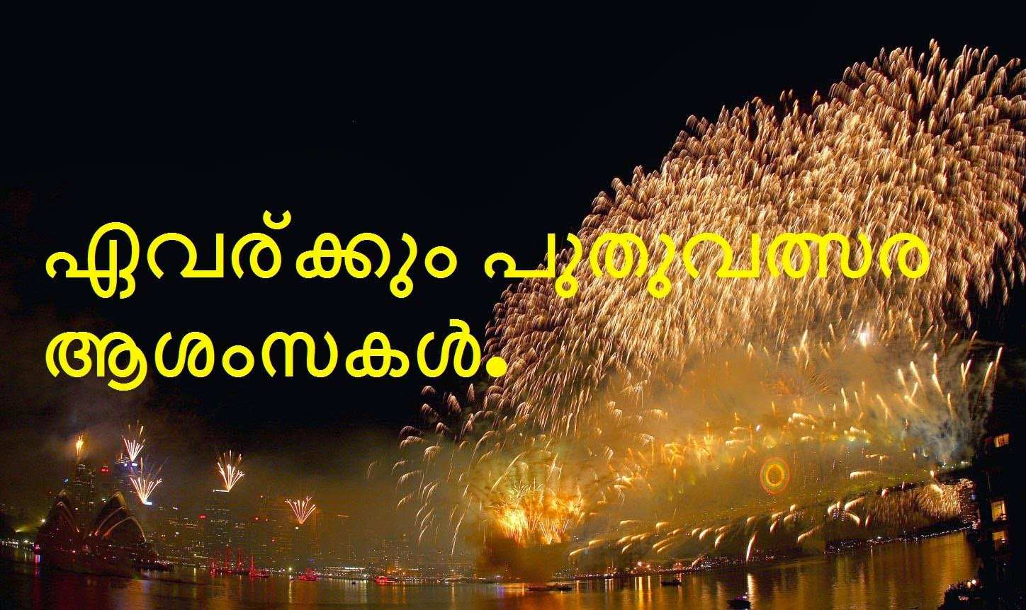 new year malayalam greetings fresh wallpapers to wish happy new year ...