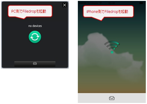 PC、iPhoneともにFiledropを起動