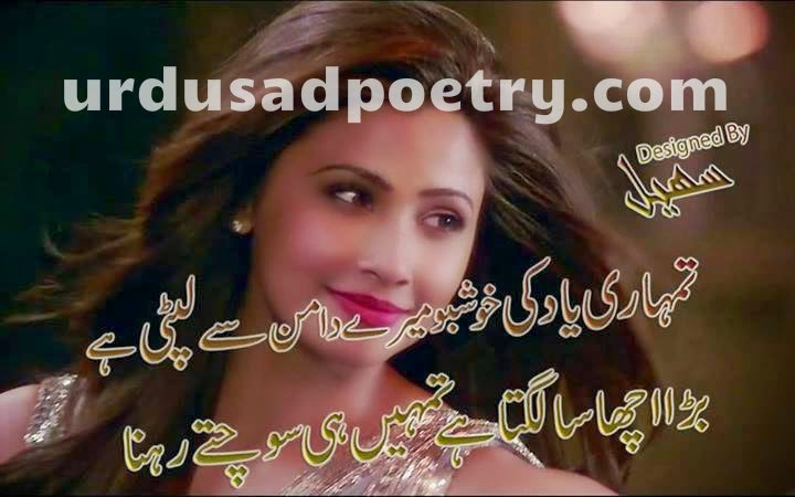 Tumhari Yaad Ki