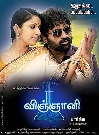 Watch Vingyani (2014) DVDScr Tamil Full Movie Watch Online Free Download
