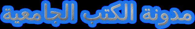 مدونة الكتب الجامعية  academic books