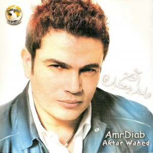 Amr-Diab-Aktar-Wahed
