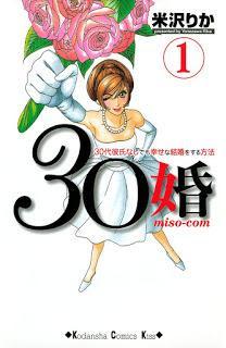 [米沢りか] 30婚 miso‐com 第01巻