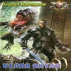 Белая акула. Андрей Мартьянов — Слушать аудиокнигу онлайн