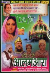 Alam Ara (1973) - Hindi Movie