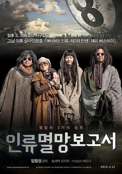 doomsday book review korean