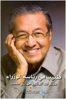 طبيب في رئاسة الوزراء - مذكرات الدكتور مهاتير محمد