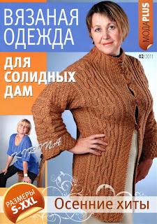 Вязаная одежда для солидных дам № 2 (октябрь 2011)
