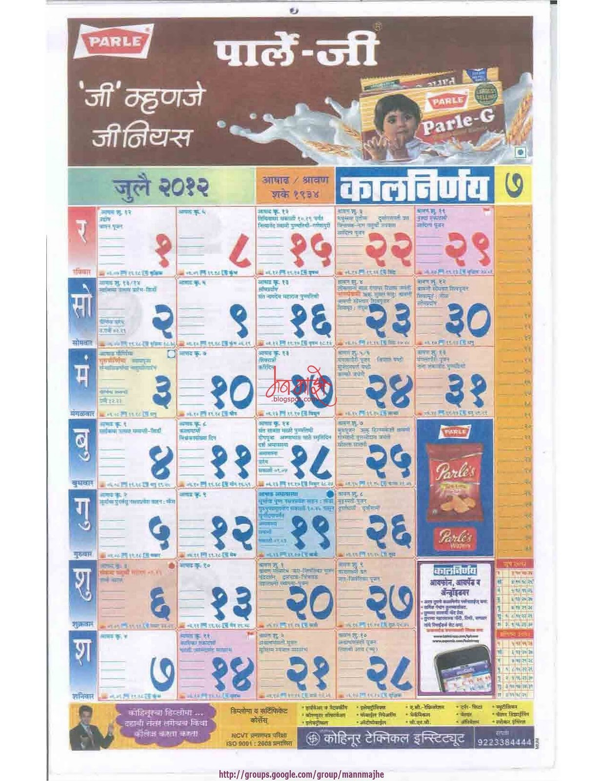 download 2015 kalnirnay calendar pdf in marathi language