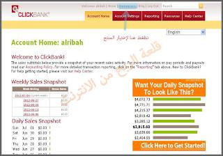 شرح التسجيل في شركة Click Bank وطريقة إختيار المنتج والتسويق له 1.jpg