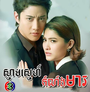 Snam Sne Kamlang Mea [14-16 To be continued] Thai Drama Khmer Movie