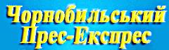 Чорнобильський Прес-Експрес