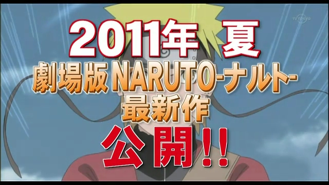 naruto shippuden movie 5. A new movie release,