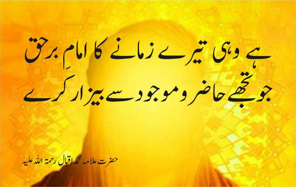 Change.....Begins Now: allama iqbal poetry Facebook time line