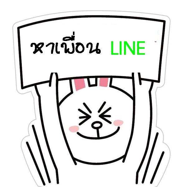 หาเพื่อน line