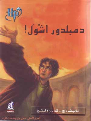 ج. ك. رولنغ, جيه كيه رولنج, هاري بوتر ومقدسات الموت, سلسلة هاري بوتر