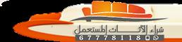 شراء اثاث مستعمل في الكويت 65000153 نشتري جميع الاثاث المستعمل