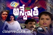 Anveshitha Episode 81-100 (old serial)